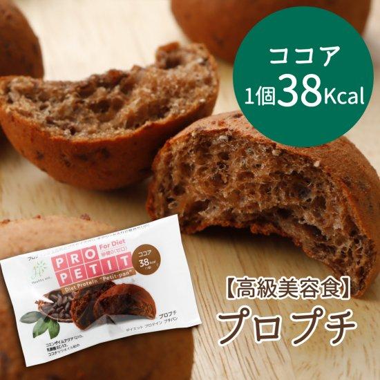 低糖質 ダイエット プチパン【プロプチ】 ココア 単品(1袋)高級美容食 糖質制限