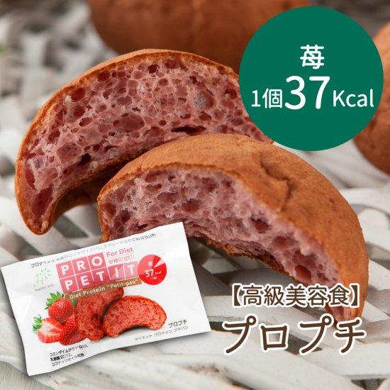 低糖質 ダイエット プチパン【プロプチ】 苺 単品(1袋)高級美容食 糖質制限