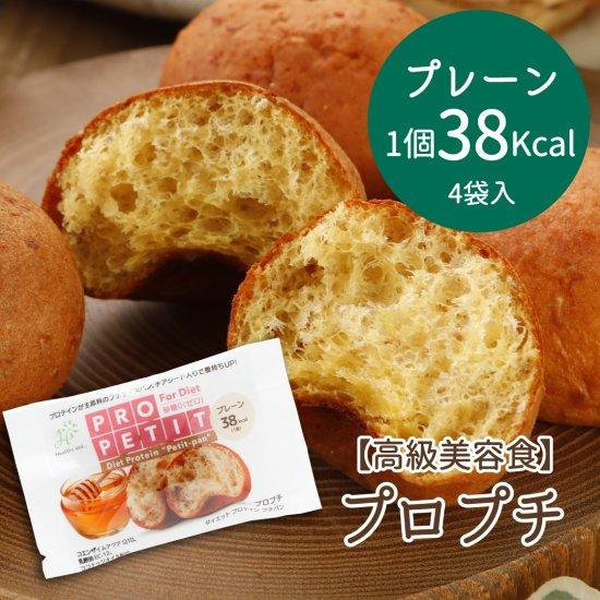 低糖質 ダイエット プチパン 【プロプチ】 プレーン 4袋入り 高級美容食 糖質制限