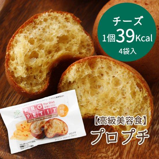 低糖質 ダイエット プチパン【プロプチ】 チーズ 4袋入り 高級美容食 糖質制限