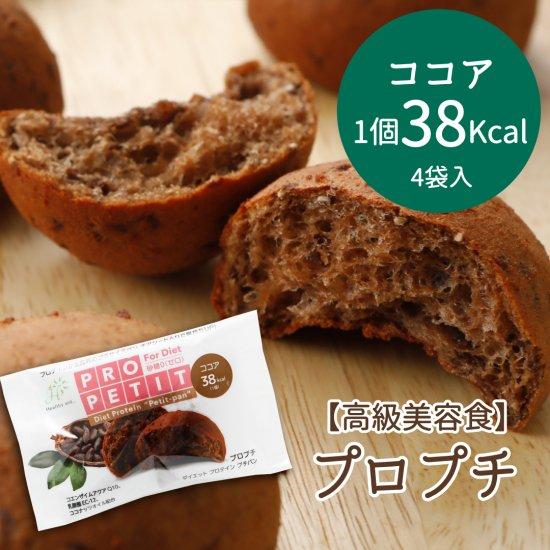 低糖質 ダイエット プチパン【プロプチ】 ココア  4袋入り 高級美容食 糖質制限