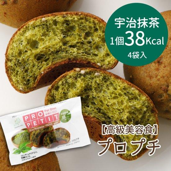 低糖質 ダイエット プチパン 【プロプチ】 宇治抹茶 4袋入り 高級美容食 糖質制限