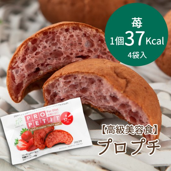 低糖質 ダイエット プチパン【プロプチ】 苺 4袋入り 高級美容食 糖質制限