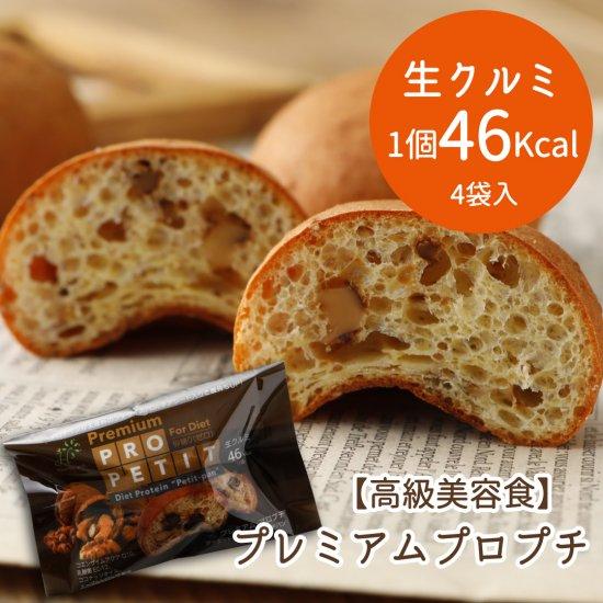 低糖質 ダイエット プチパン【プロプチ】クルミ 4袋入り プロテイン 糖質制限
