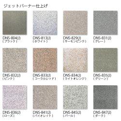 DNS●みかげ石/ノバシリーズ[ジェットバーナー仕上げ](J)/[本磨き仕上げ](P)