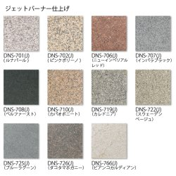 DNS●みかげ石[ジェットバーナー仕上げ]( J)/[本磨き仕上げ](P)