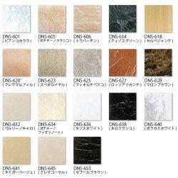 DNS●大理石