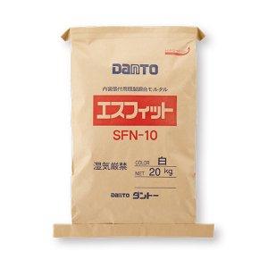 SFN-10●【モルタル材】エスフィット