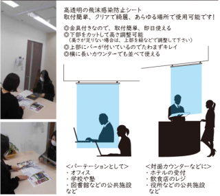 <img class='new_mark_img1' src='https://img.shop-pro.jp/img/new/icons1.gif' style='border:none;display:inline;margin:0px;padding:0px;width:auto;' />【飛沫防止シート】コロナ 対策 飛沫防止 透明シート ビニール カーテン フィルム 仕切り パーテーション 金具付き 取り付け簡単 接客 スーパー コンビニ 受付 飲食店 病院 施設
