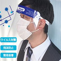 <img class='new_mark_img1' src='https://img.shop-pro.jp/img/new/icons1.gif' style='border:none;display:inline;margin:0px;padding:0px;width:auto;' />フェイスシールド コロナ 対策 飛沫防止 フェイスガード 調節可能 軽量 軽い 医療関係 病院 スーパー コンビニ 受付 団体 法人 施設 企業 受付 接客 飲食店