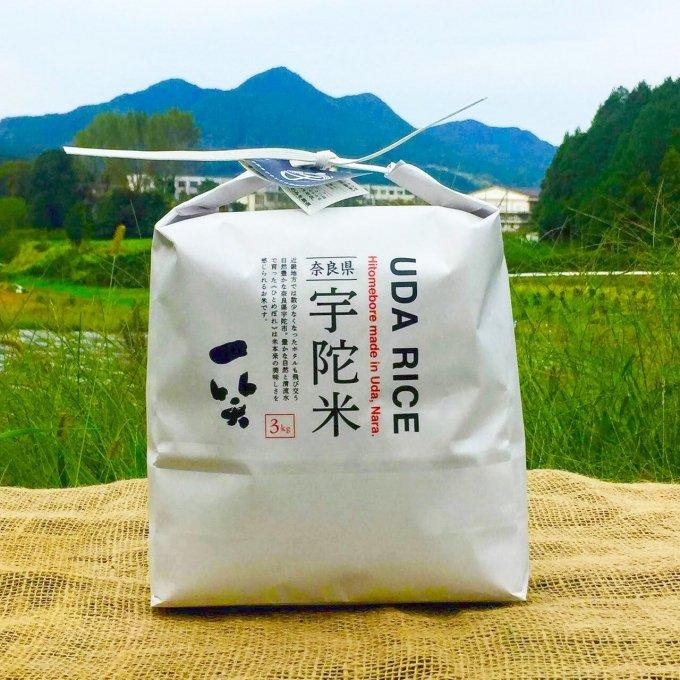 【新米 先行予約!】宇陀米 ひとめぼれ 3kg ※特別栽培米(農薬・化学肥料5割減)※