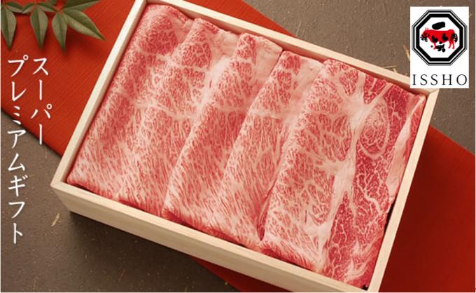 お歳暮・ギフト用 最高級黒毛和牛 しゃぶしゃぶ用・すき焼き用 1kg