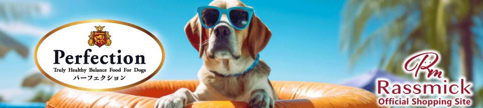 安心安全・アレルギー対策、100%天然素材のドッグフード『パーフェクション』|ラスミック株式会社