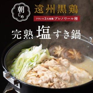 遠州黒鶏 完熟塩すき鍋  数量限定