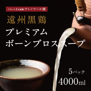 遠州黒鶏 プレミアムボーンブロススープ 5パック【送料無料】