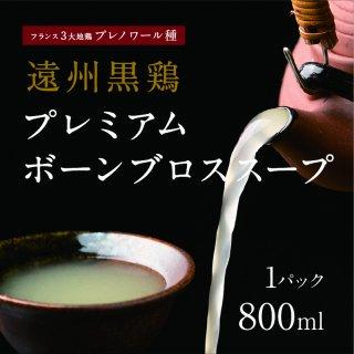 遠州黒鶏 プレミアム鶏スープ  初回限定50%オフ
