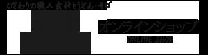 にし家・浪花そばオンラインショップ