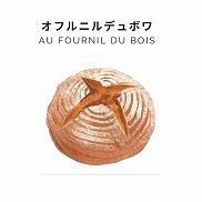 天然酵母パンの通販・取り寄せ オ フルニル デュ ボワ-Au fournil du bois