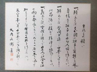 HUMUポストカード(われらの願い)