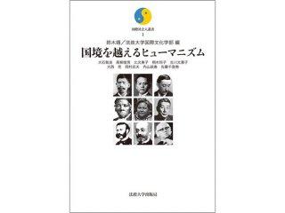 国境を超えるヒューマニズム 鈴木靖/法政大学国際文化学部 編