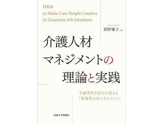 介護人材マネジメントの理論と実践 不確実性を活力に変える「創発型人材マネジメント」 菅野 雅子:著