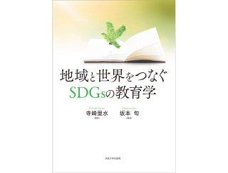 地域と世界をつなぐSDGsの教育学 寺崎 里水 編, 坂本 旬 編