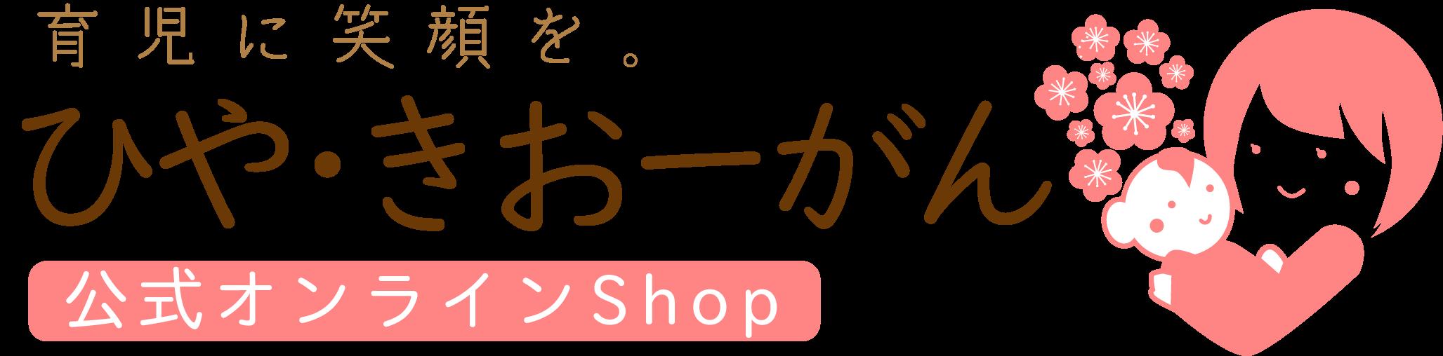 ひや・きおーがん公式オンラインShop