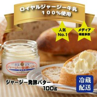 ジャージー発酵バター 100g