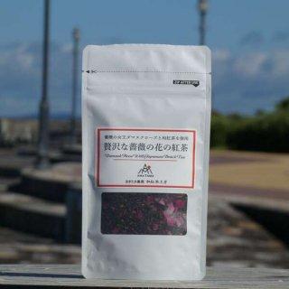 贅沢な薔薇の花の紅茶(20g)