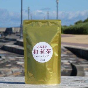 みなまた和紅茶 おくゆたか(50g)