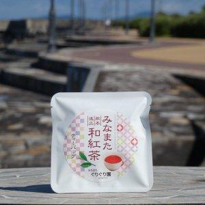 みなまた和紅茶(ティーバッグ2.5g×5包)