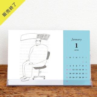 トビマツショウイチロウ | 卓上カレンダー【シュールな毎月】(2021年1月はじまり)【KG】