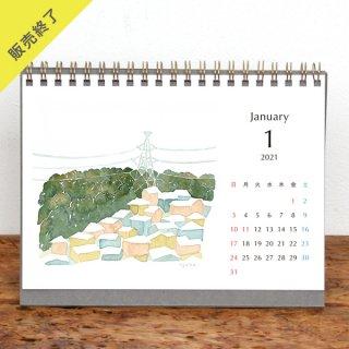 はしもとゆか | 卓上リングカレンダー(2021年1月はじまり)【2L】