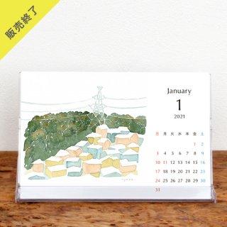 はしもとゆか| 卓上カレンダー(2021年1月はじまり)【KG】