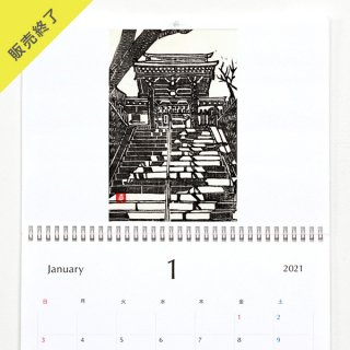 直 | 壁掛けカレンダー(2021年1月はじまり)【A3】