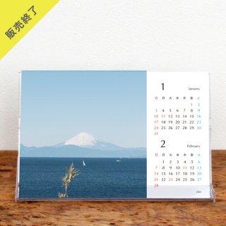 Omiya | 卓上カレンダー(2021年1月はじまり)【KG】
