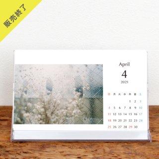 ちゃりんこ | 卓上カレンダー(2021年4月はじまり)【KG】