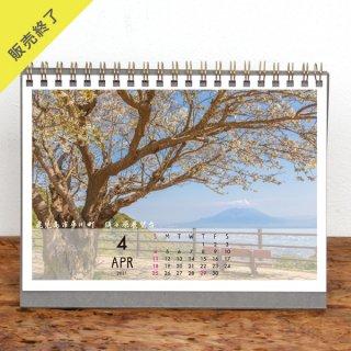 鹿児島よかもん再発見! | 卓上リングカレンダー(2021年4月はじまり)【2L】