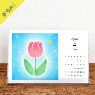 はるみん   卓上カレンダー(2021年4月はじまり)【KG】