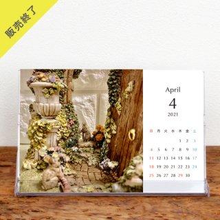 runrun   卓上カレンダー【Bタイプ】(2021年4月はじまり)【KG】