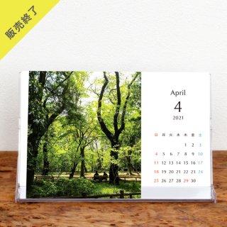 KAKASHI | 卓上カレンダー(2021年4月はじまり)【KG】