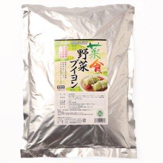 【業務用】菜食野菜ブイヨン 1kg