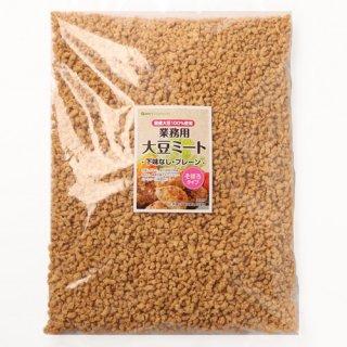 業務用 国産大豆ミートそぼろ 1kg