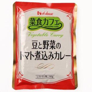 豆と野菜のトマト煮込みカレー 190g
