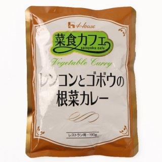 菜食カフェレンコンとゴボウのカレー 190g