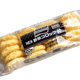 味の素NEW野菜コロッケ 60gx20