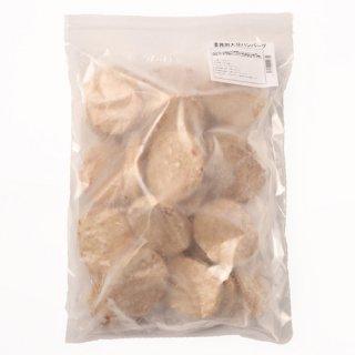 業務用大豆ハンバーグ 25枚/1.5kg