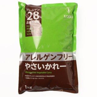 交易食品 アレルゲンフリーやさいかれー 1kg