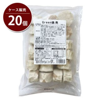 【ケース販売】Green Meat 焼売 600g(30g/個) ×20袋