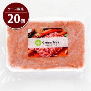 【ケース販売】(冷凍)Green Meat Model H (グリーンミート) 500g×20個